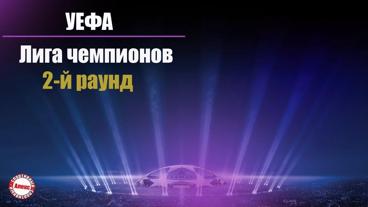 Лига Чемпионов 2019/2020. 2 раунд. Квалификация, результаты, расписание.