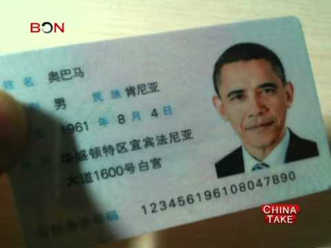 'customer' Café Makes Fake Youtube Internet Id - In China Of Card Obama