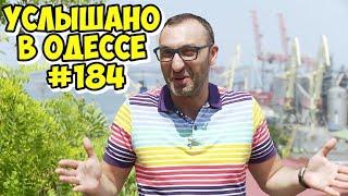 Услышано в Одессе анекдоты шутки фразы и выражения Настоящий одесский юмор Выпуск 184