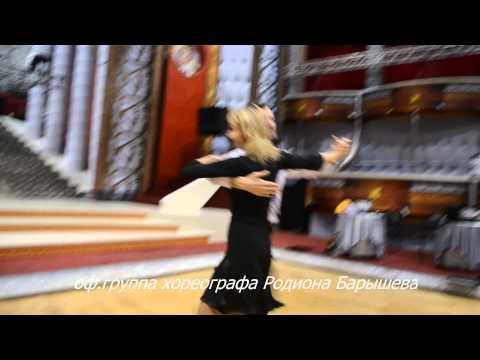 Танцы со звездами 2015, танец хореографов