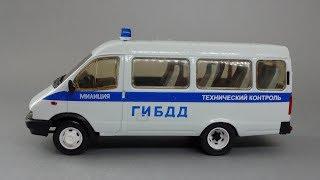 ГАЗ-32213 ГАЗель ''ГИБДД'' | МОССАР-Тантал-Агат-Радон | Огляд масштабної моделі 1:43
