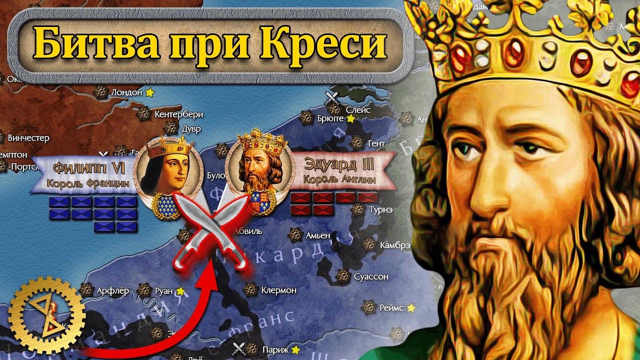 Эдуард III Плантагенет. Битва при Креси 1346 г. // Столетняя война #1