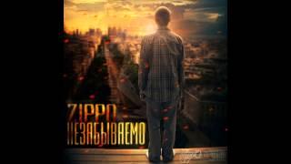 Скачать ZippO Божественная комедия