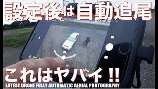 進化したドローンの「追尾システム」が激ヤバ!車で走行しながら空撮してみたら想像以上のクオリティーに感動しまくった!!!