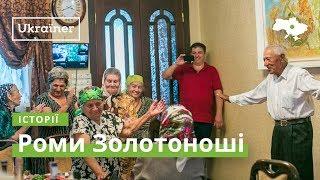 Роми Золотоноші  · Ukraїner