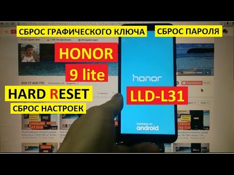 Hard reset Honor 9 lite Удаление пароля Honor LLD-L31 Сброс настроек