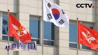[中国新闻] 军情协定即将到期 韩国是否续签引关注 | CCTV中文国际