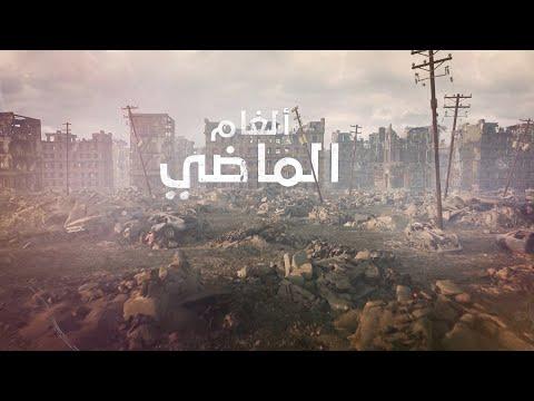 الفلم الوثائقي : ألغام من الماضي | حصريا ليمن شباب