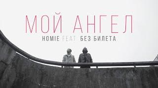 Смотреть клип Homie Ft. Виталий Артист - Мой Ангел
