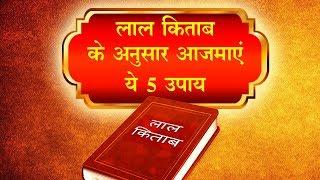 Lal kitab 2020: इन 5 उपाय से हो जाएंगे मालामाल