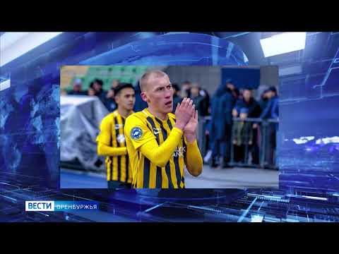 ФК «Оренбург» пополнился новым игроком