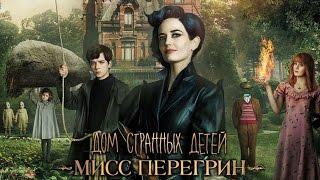 Дом Странных Детей Мисс Перегрин [2016] Русский Трейлер