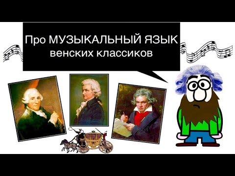 23 урок: МУЗЫКА КЛАССИЦИЗМА. Гармония Гайдна, Моцарта, Бетховена.(Курс MUSIC THEORY)