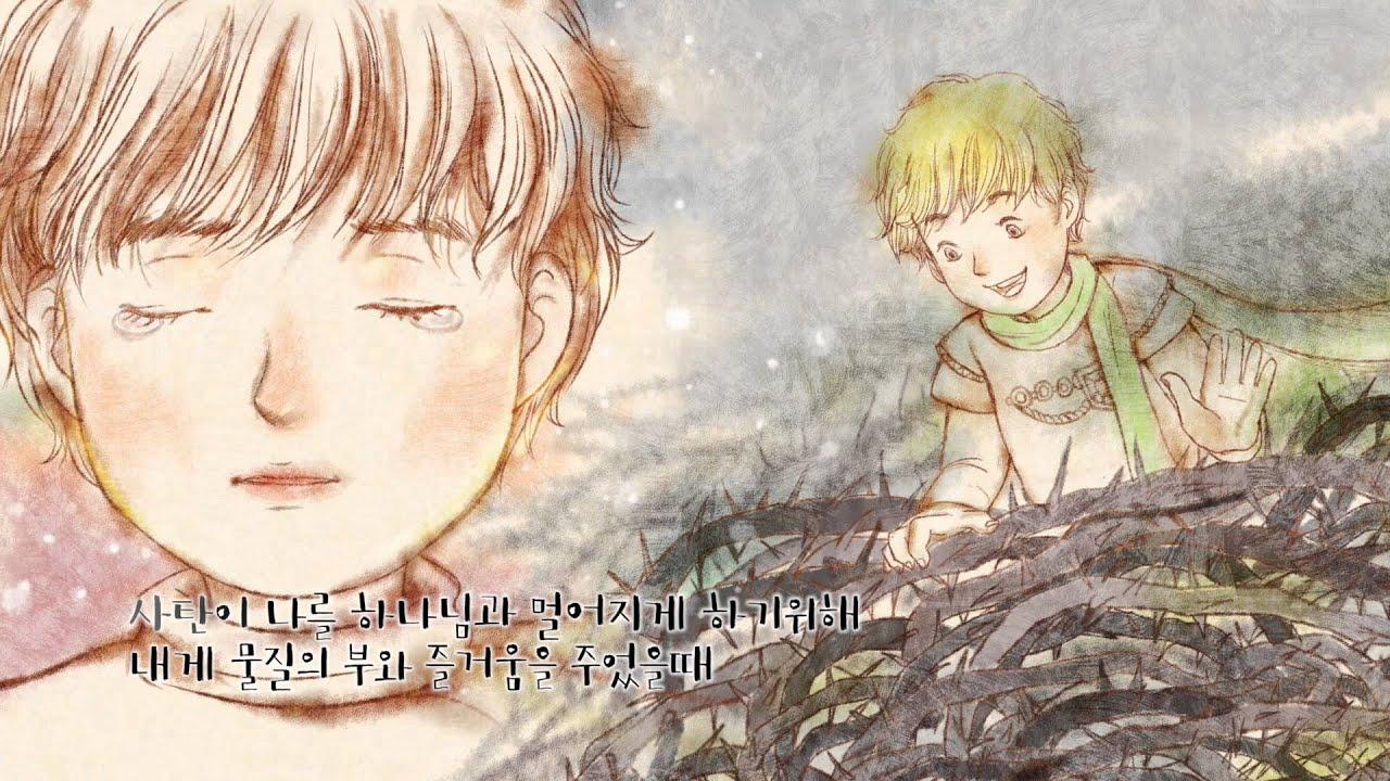유은성-오해 뮤직비디오