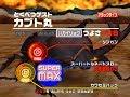 [アーケード] 甲虫王者 ムシキング Mushiking アダー登場編4 - カブト丸
