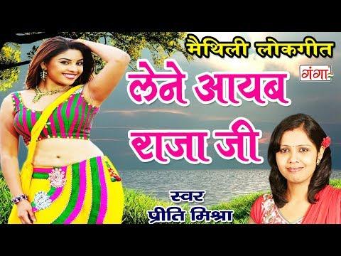 लेने आयब राजा जी - Maithili Lokgeet   Maithili Hit Songs 2017   Preeti Mishra Hits