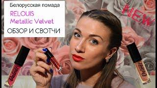 Новинка!!! Белорусская помада RELOUIS Metallic Velvet / Обзор и свотчи на губах
