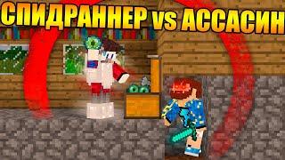 😱Майнкрафт Спидраннер против Ассасина!