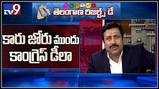 కారు జోరు ముందు కాంగ్రెస్ డీలా - TV9