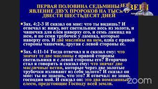 Игорь Азанов || 15 Эсхатология - наука о Последнем времени