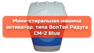 Мини-стиральная машина активатор. типа ВолТек Радуга СМ-2 Blue обзор и отзыв