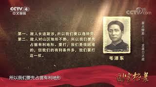 《国宝档案》 20191003 星火燎原——龙源口之战| CCTV中文国际