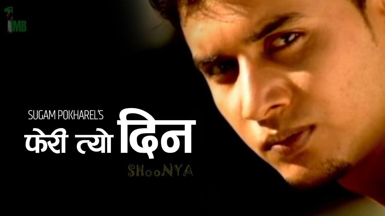 Download Sugam Pokharel - 1MB || PHERI TYO DIN || Official Music Video