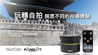Video NEW PANOCAT電動雲台 玩轉自拍 雲台 download MP3, 3GP, MP4, WEBM, AVI, FLV Oktober 2018