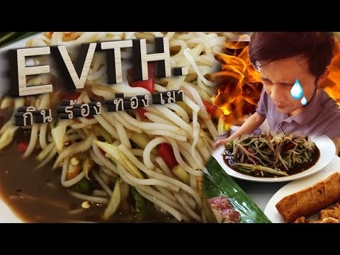 กินตำซั้วมหาโหดโคตะระเผ็ด Eat Som tum  very hot spicyEVTH.EP16