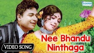 Kasturi Nivasa Colour | Nee Bhandu Ninthaga FullSong Video | Official Dr Rajkumar