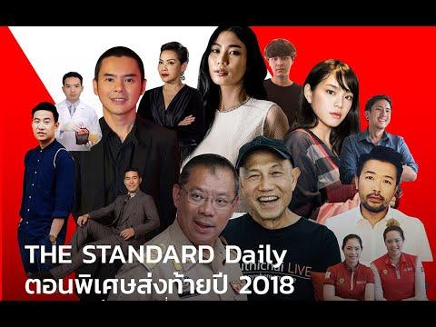 ตอนพิเศษส่งท้ายปี 2018 รวมแนวคิดจากแขกรับเชิญในทุกวงการ! - The Standard Daily 27 ธ.ค. 61