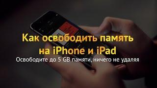 Как освободить до 5 гигабайт памяти на iPhone и iPad, ничего не удаляя