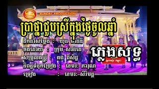 ប្រាថ្នាជួបស្រីក្នុងថ្ងៃចូលឆ្នាំ ភ្លេងសុទ្ធ bra thna joub srey knong thngai chol chnamm TK KARAOKE
