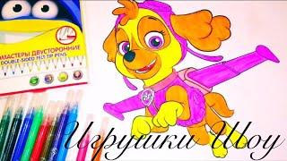 Щенячий Патруль Скай Раскраска Мультик для детей | Игрушки Шоу
