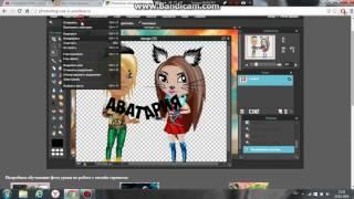 Аватария как фотошопить в Фотошопе Онлайн