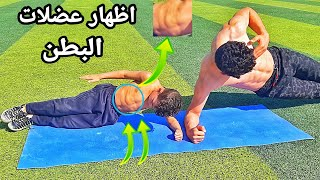 شاهد ماذا يفعل هذا الطفل للحصول علي عضلات البطن  ( تمارين قوية , المستوي 2 )