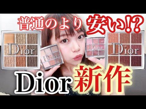 【新作】Diorなのに安い!?アイシャドウとリップレビュー♡【デパコス】