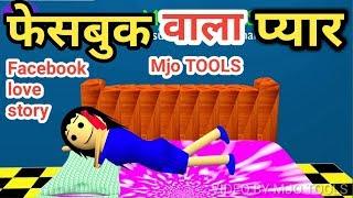 vuclip joke    Facebook wala pyar   Facebook love story   Facebook love   love story   Mjo Tools