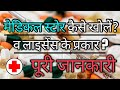 Medical store kaise khole||drug licence for medical store||Pharmacy business in hindi by advice tv