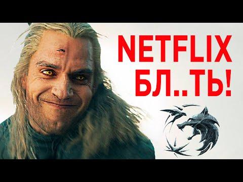 Ведьмак сериал от netflix
