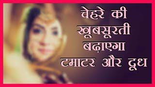 Sajna Hai Mujhe | चुटकियों में चेहरा चमकाए टमाटर और दूध का फेस पैक | Tomato Milk Face Mask