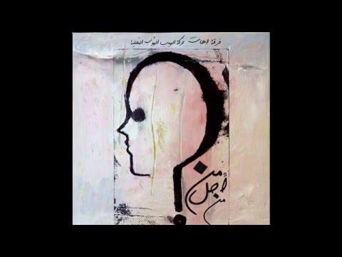 أهات - ألبوم من أجل من - رحلة الهيب هوب Ahat Band - Hiphop Trip