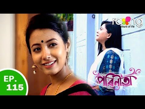 Parineeta - পৰিণীতা | 15th July 2019 | Full Episode | No 115