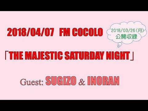180407 SUGIZO & INORAN Radio talk 🌸 FM COCOLO「THE MAJESTIC SATURDAY NIGHT」