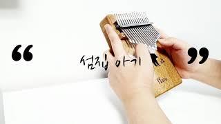 [칼림바 연주] 섬집 아기 / 태교 칼림바 / 동요 칼…