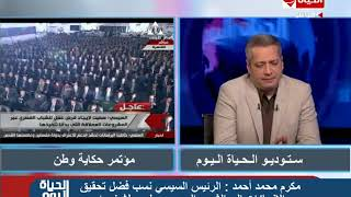 مكرم: السيسي صادق في كشف حسابه وإنجازاته لم تحدث من قبل |فيديو