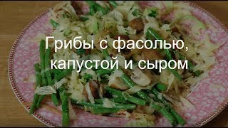 Юлия Высоцкая — Грибы с фасолью,  капустой и сыром
