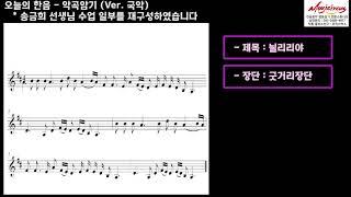 [음악임용] 악곡암기 서비스 - 늴리리야 (한음)