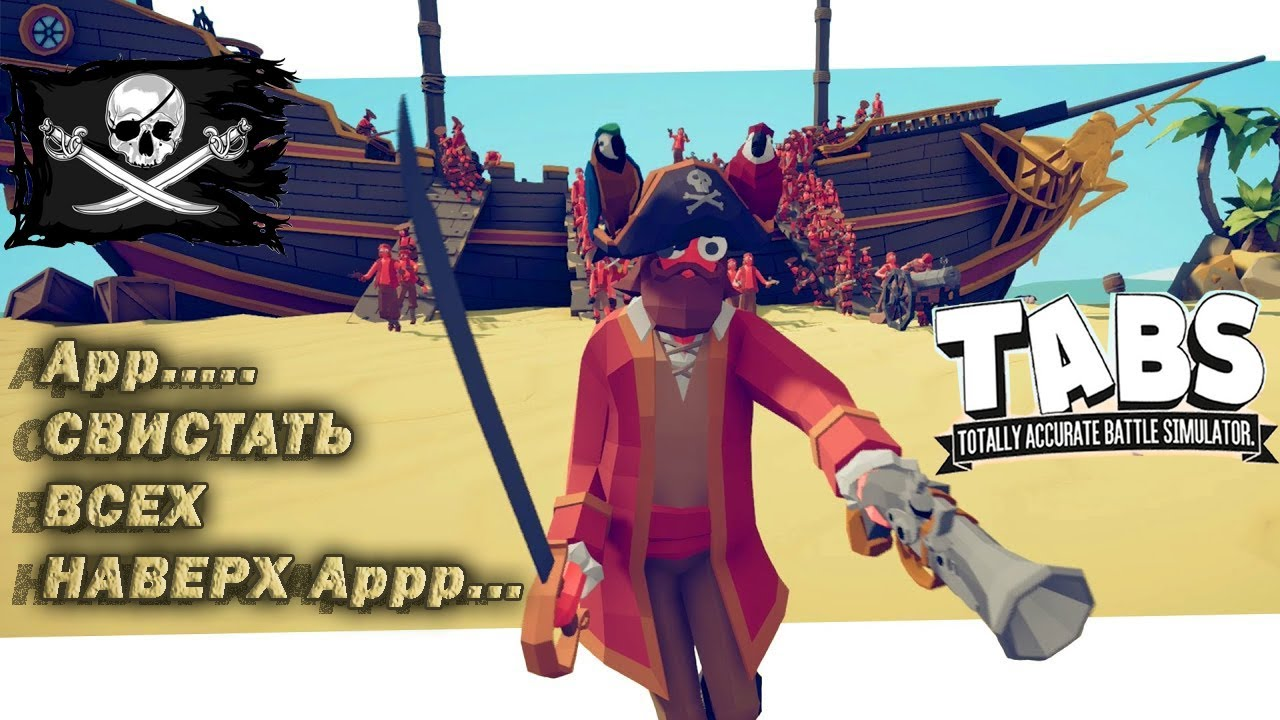 что-то картинки пиратов из игры табс делаем нейтральным