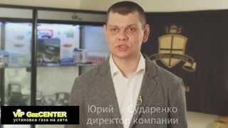Газ на авто в Киеве на VipGaz(, 2015-05-25T12:48:55.000Z)